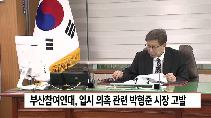 부산참여연대, 박형준 시장 고발