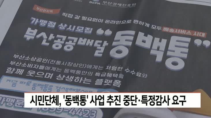 시민단체, '동백통' 사업 추진 중단과 특정감사 요구