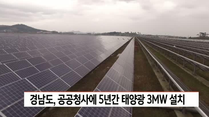 경남도, 공공청사에 5년 동안 태양광 3MW 설치