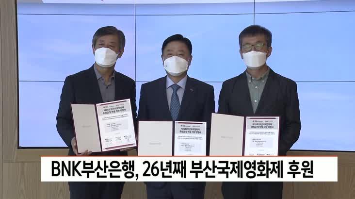 부산은행, 26년째 부산국제영화제 후원