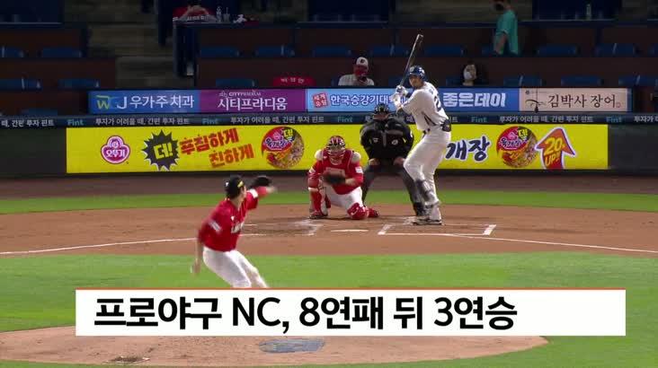 프로야구 NC 8연패 뒤 3연승