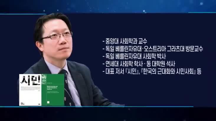 (10/03 방영) 최강1교시 – 특별기획 우리 시대 I 세대 (신진욱 / 사회학자)
