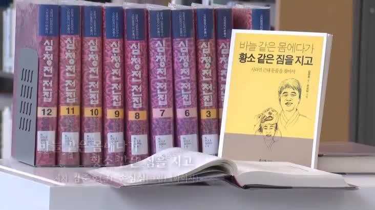 (10/04 방영) 행복한 책읽기 – 바늘 같은 몸에다가 황소 같은 짐을 지고 (김태만 / 국립해양박물관장)