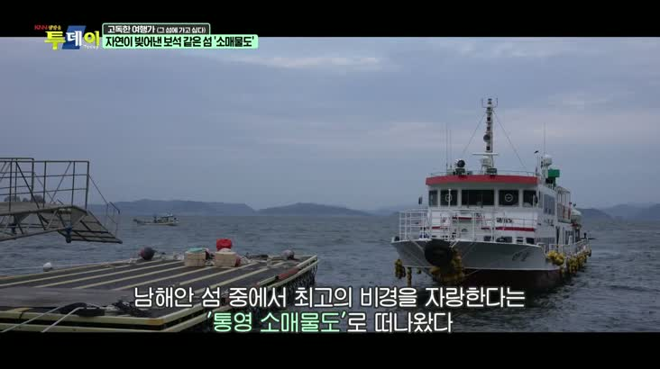 (10/01 방영) 고독한 여행가 – 자연이 빚어낸 보석 같은 섬 ''소매물도''