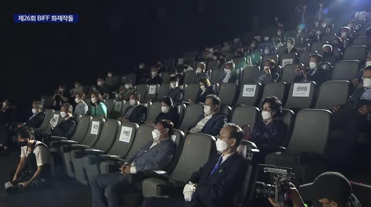부산국제영화제 오늘 개막, '주목 이 영화'