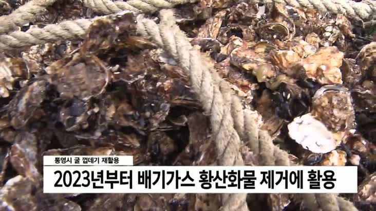 통영 굴껍데기 자원화 시설 본격 추진