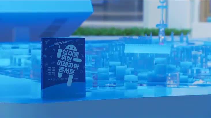 (10/11 방영) 행복한 책읽기 – 십대를 위한 미래과학 콘서트 (김영환 / 국립부산과학관장)