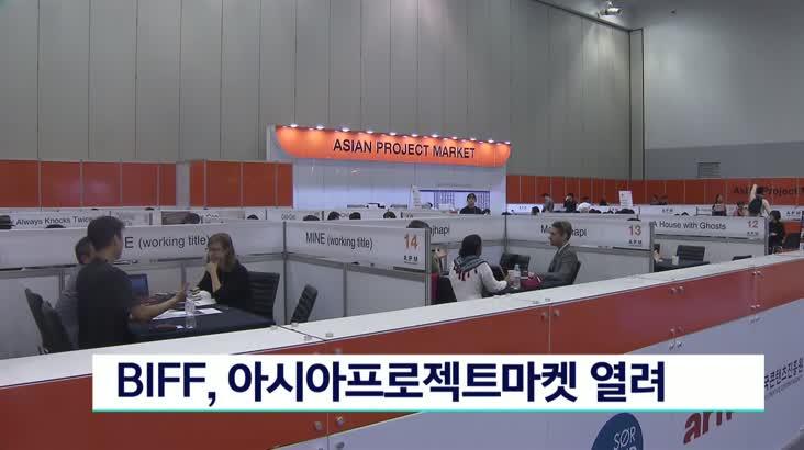 BIFF 개막 일주일, 아시아프로젝트 마켓열려
