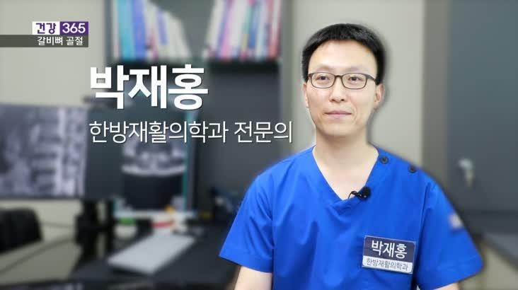 [건강365]-교통사고 늑골 골절, 엑스레이로 충분?