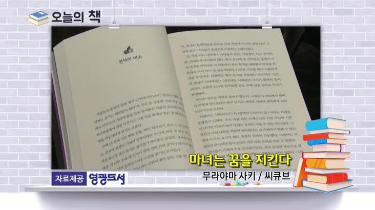 [오늘의책]-마녀는 꿈을 지킨다