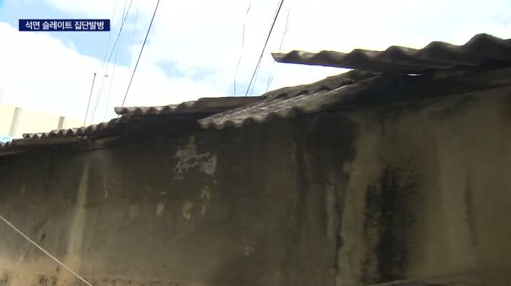 석면 슬레이트 지붕, 집단발병 첫 확인