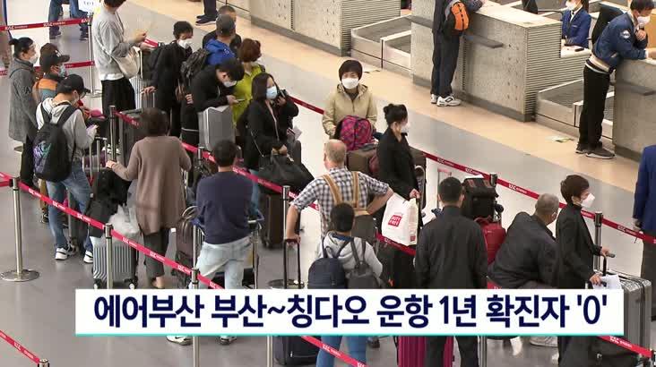 에어부산 부산-칭다오노선 1년 동안 '기내 코로나 확진 0명'
