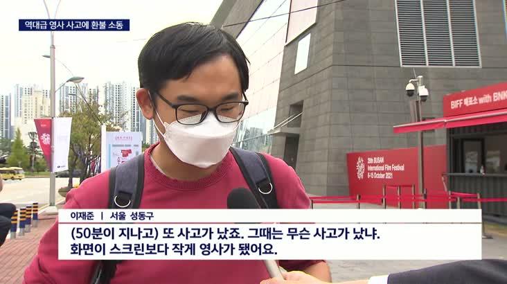 상영 50분 지연, BIFF 역대급 영사 사고