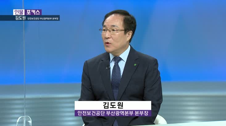 [인물포커스] '산업현장 안전사고 막는다' 김도원 안전보건공단 부산광역본부 본부장