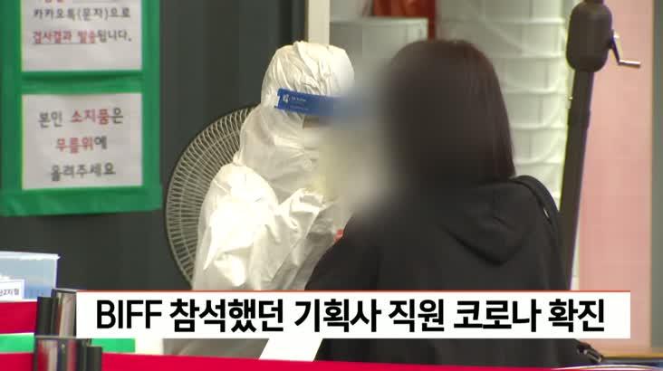 BIFF 참석 기획사 직원 코로나 확진.. 동선 조사 선제검사
