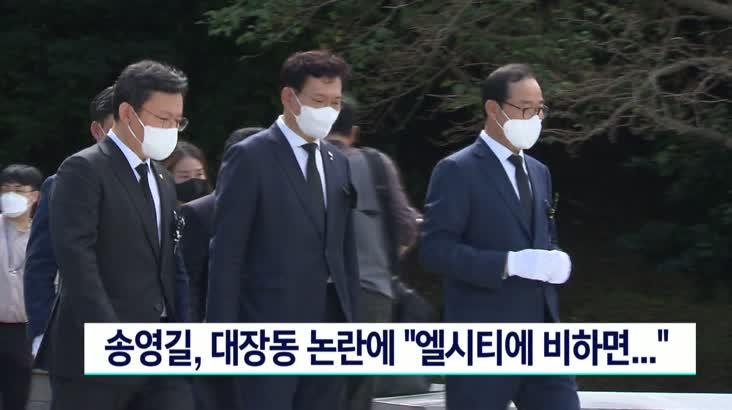 민주당 송영길 부산 방문, 대장동 논란에