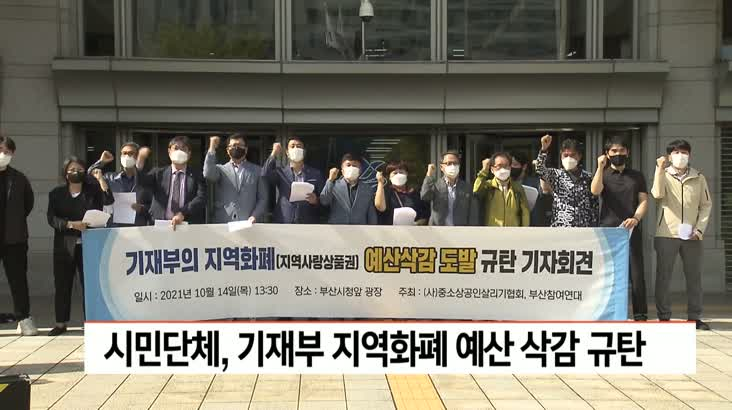 시민단체, 기재부 지역화폐 예산 삭감 규탄