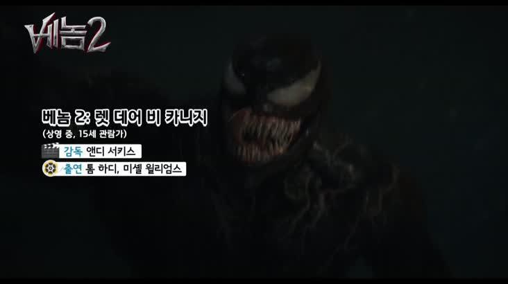 [주말극장가]베놈 2: 렛 데어 비 카니지