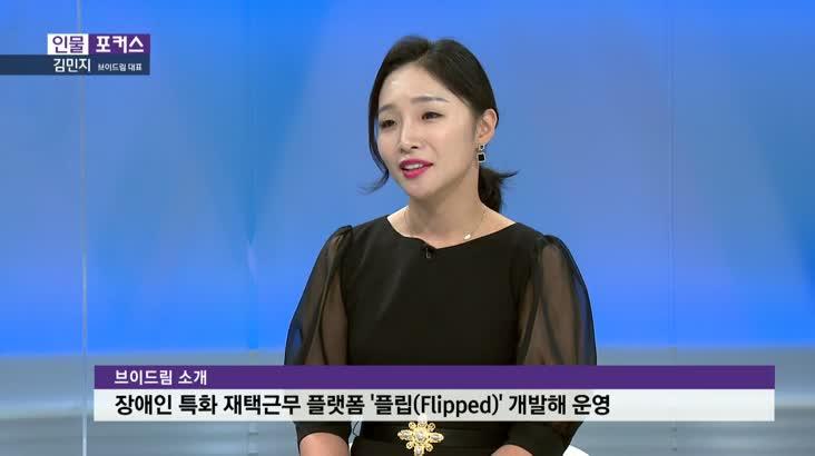 [인물포커스]김민지 브이드림 대표