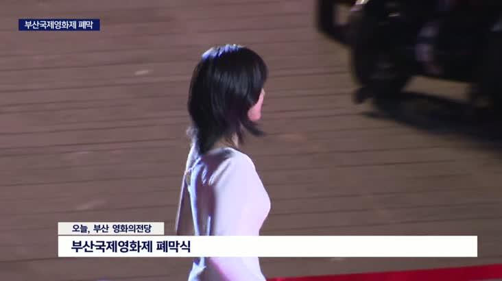 2년만에 정상개최, '부산국제영화제' 폐막