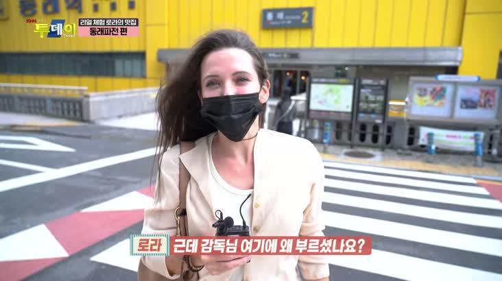 (10/15 방영) 리얼 체험 로라의 맛집 – 동래파전 편