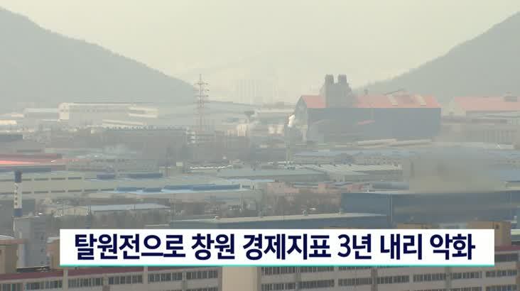 탈원전에 창원경제 악화, 공식자료에서 확인