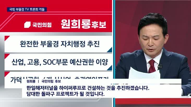 국민의힘 4차 TV 토론회, 가덕도신공항*부울경 메가시티 미묘한 입장차