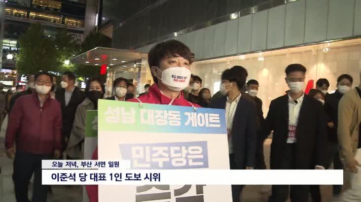 이준석, 부산에서 '대장동 특검' 촉구 도보 시위