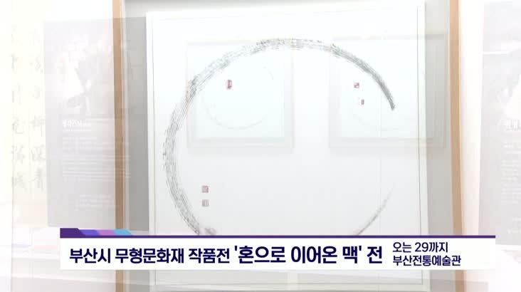 [아트앤 컬쳐] 부산시 무형문화재 보유자 작품전 '혼으로 이어온 맥'