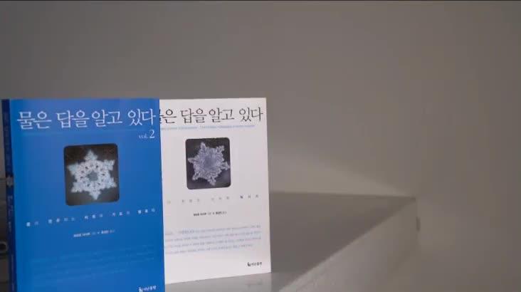 (10/18 방영) 행복한 책읽기 – 물은 답을 알고 있다 2 (김대식 / 동서대학교 부총장)