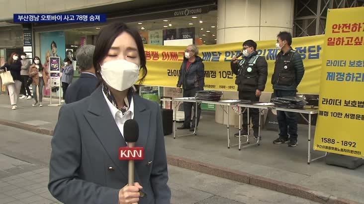 [제보 850-9000]과속내몰린 배달 노동자들, 서명운동나서