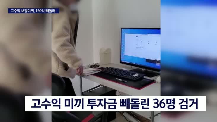 """[제보는 KNN]""""로또 수익률"""", 고수익 미끼로 주식투자 사기 일당 검거"""