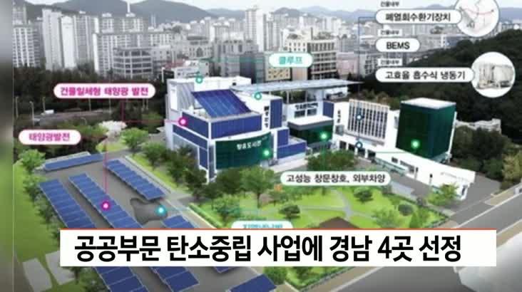 경남 4개 사업 공공부문 탄소중립 사업 선정