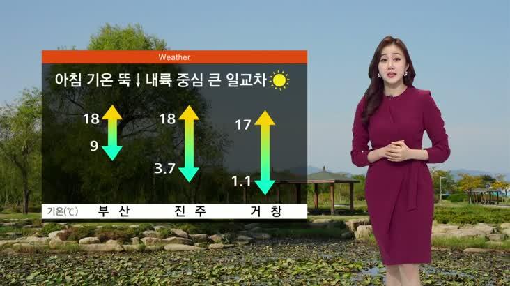 [날씨]아침 기온 뚝 떨어져…큰 일교차 유의