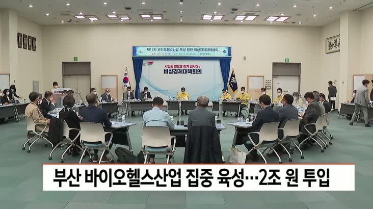 부산 바이오헬스산업 집중 육성...2조원 투입
