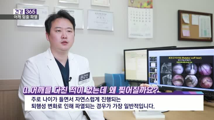 [건강365]-어깨 힘줄 파열, 10년 뒤를 보고 치료!