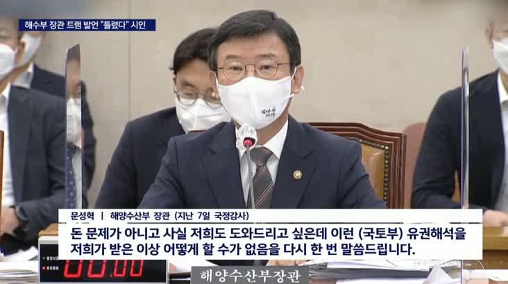 해수부 장관  북항재개발 트램 위증 시인, 결국  사과