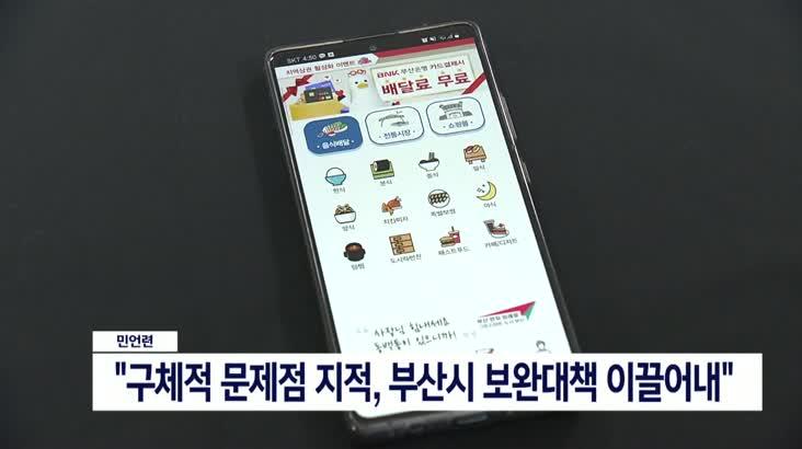 공공배달앱 '동백통' 연속보도, 민언련 3분기 좋은보도 선정