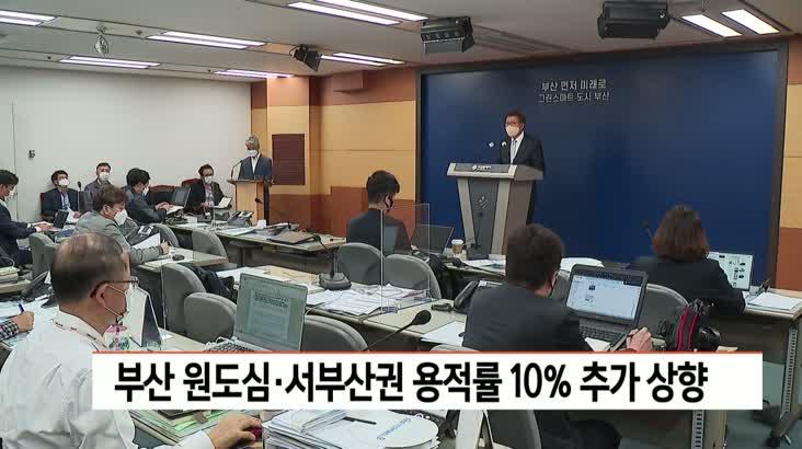 부산 원도심*서부산권 재개발,재건축 용적률 10% 추가 상향