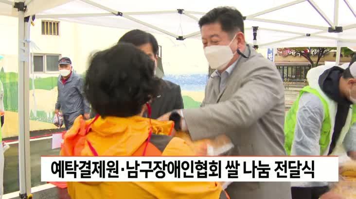 예탁결제원*남구장애인협회 쌀 나눔 전달식
