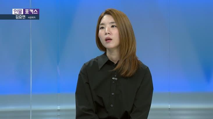 [인물포커스]김효연 사진작가/10월 22일