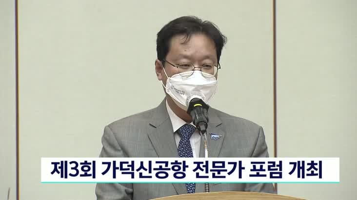 가덕신공항 전문가 포럼 개최