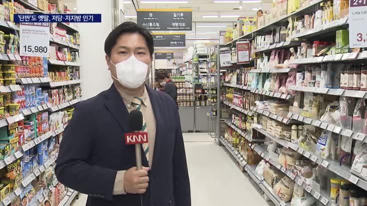 저당·저염·저지방… 건강 트렌드 열풍
