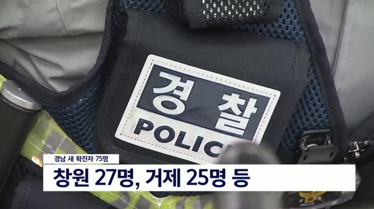 코로나19 신규 확진 부산 42명 경남 75명