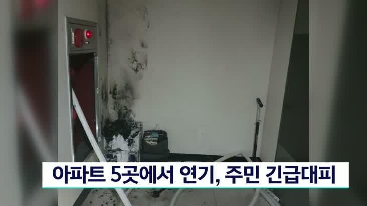 [부산경남 제보는 KNN]아파트 복도 등 5곳에서 화재, 주민 긴급대피 -부산진구