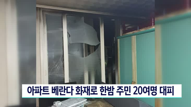 부산 해운대구 좌동 아파트 베란다에서 불, 한밤 중 주민 20여명 대피