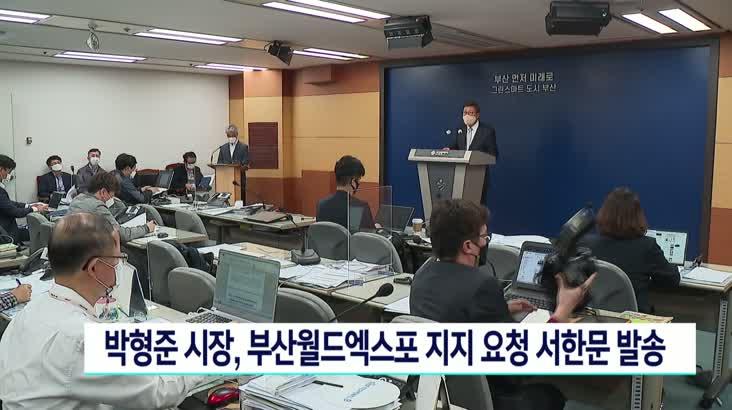 박형준 시장, 부산월드엑스포 지지 요청 서한문 발송