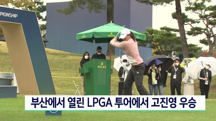 미국여자프로골프(LPGA) 투어에서 고진영 우승
