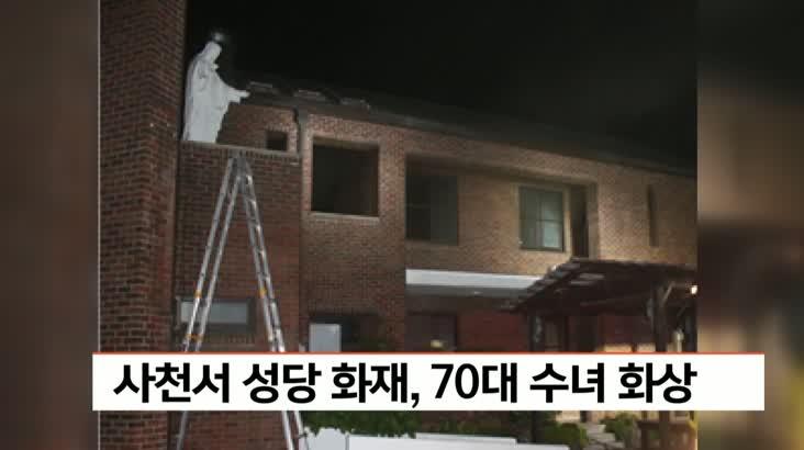 사천서 성당 화재, 70대 수녀 화상