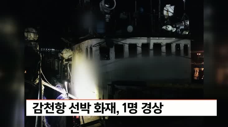 감천항 선박 화재, 1명 경상[제보 850-9400]